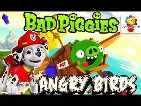 ЗЛЫЕ ПТИЧКИ - Angry Birds и Щенячий патруль - Плохие свиньи и Маршал | Мультфильм Bad Piggies