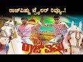 Raj Vishnu Kannada Movie Trailer Review Sharan Chikkanna Top Kannada TV