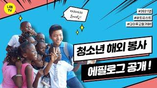 [해외봉사후기] 해외봉사를 통해 꿈을 찾은 젊은이들의 …