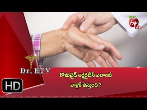 Dr ETV - Rheumatoid Arthritis - 6th July 2016 - డాక్టర్ ఈటివీ