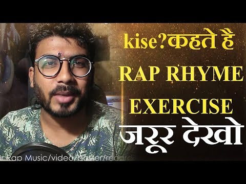 How Rappes Do a Rhymes Exercise | HINDI | GURU BHAI RAPPER | HOW TO RAP HINDI INDIA | MY EXPERIENCE