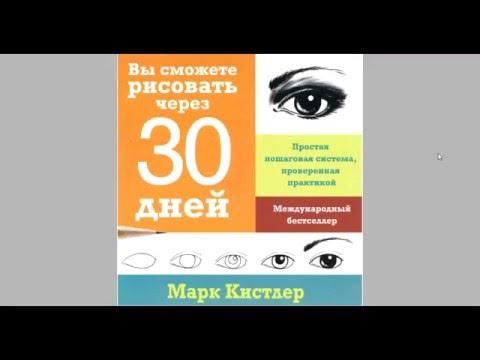 Обзор книги Марка Кистлера Вы сможете рисовать через 30 дней