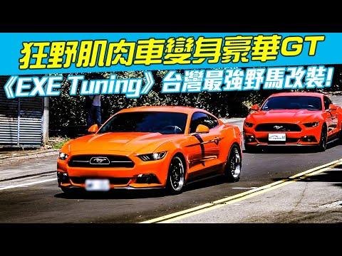 Ford Mustang改到引擎都拆了(下)台灣最強野馬改裝!狂野肌肉車變身豪華GT