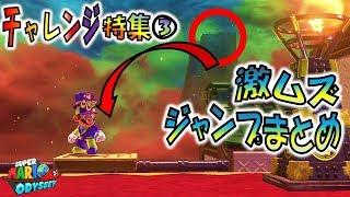 【マリオオデッセイの挑戦③】激ムズ!ジャンプチャレンジまとめ!