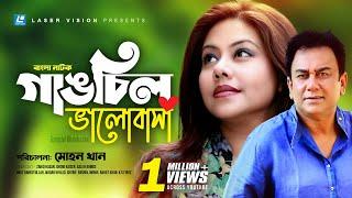 Gangchil Bhalobasha Bangla Natok   Mohon Khan   Zahid Hasan, Shomi Kaiser