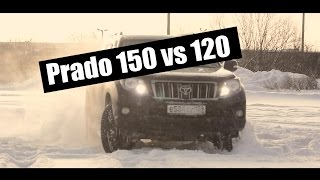 Обзор Toyota Land Cruiser Prado 150 и сравнение с Прадо 120
