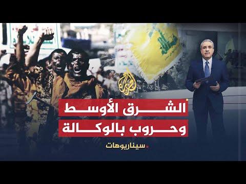 سيناريوهات- المسارات المحتملة لأزمات الشرق الأوسط  - نشر قبل 2 ساعة