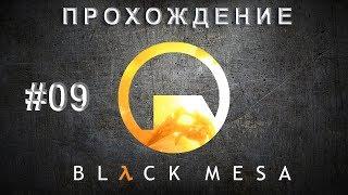 BLACK MESA - 09 - Огонь!
