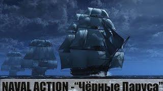 """Naval Action - """"Чёрные паруса""""#4 (18+)"""
