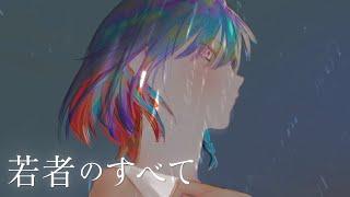 若者のすべて - フジファブリック / Covered by 理芽 - RIM 【歌ってみた】