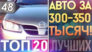 ТОП-20 Лучших авто за 300-350 тысяч рублей. Топ машин в 2019!