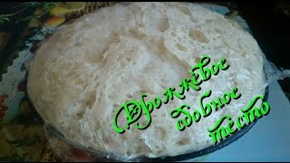 Сдобное дрожжевое тесто (опарное) видео рецепт