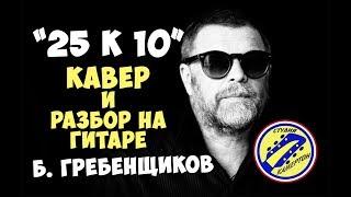 Скачать Борис Гребенщиков Аквариум 25 к 10 Кавер Разбор на гитаре Аккорды