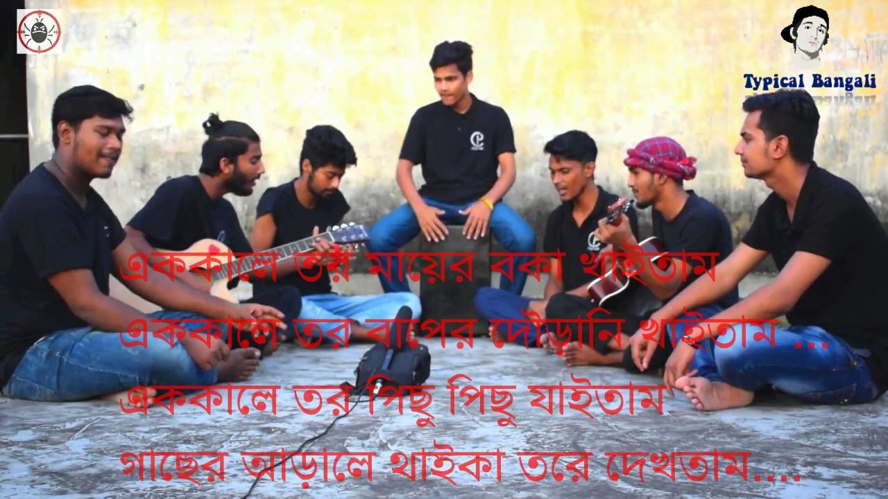 o-cheri-o-cheri-orginal-song-by-dhua-band-o-cheri-o-cheri-lyrics-typical-bangali