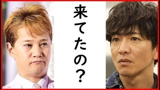 〇動画内容 木村拓哉さんのソロライブ会場に、中居正広さんが SMAP時代から使用している車が停まっていたことで ファンが騒然としていたことを週刊誌が報じています。