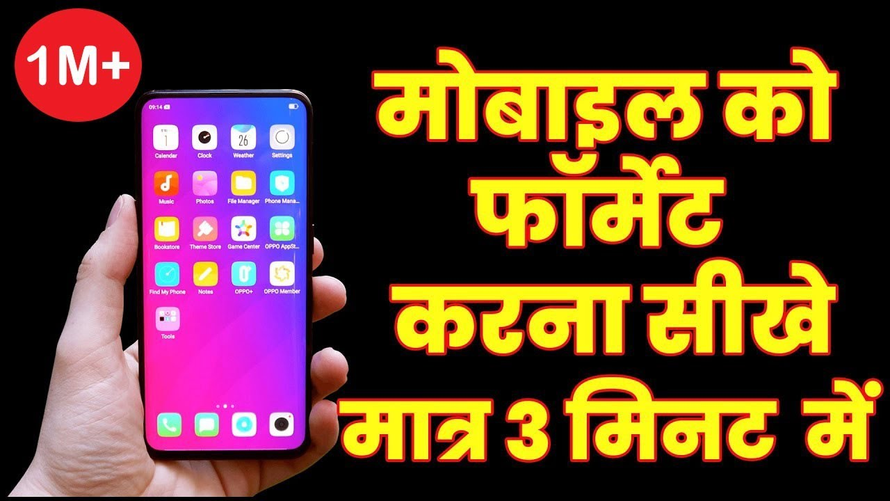 Download Mobile ko format kaise kare | how to format mobile phone | mobile