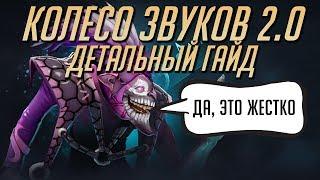 кОЛЕСО ЗВУКОВ 2.0 - ЗАМЕНА HLDJ DOTA 2 & CS:GO