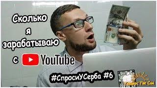 СКОЛЬКО Я ЗАРАБАТЫВАЮ на YouTube? Почему мои видео выходят по понедельникам? #СпросиУСерба #6
