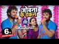 أغنية जबन क ढकन Jobna Ke Dhakan Hau Kaam Ka Li Khesari Lal Yadav mp3