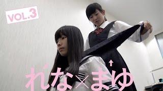橋本麗愛×栗原舞優の「れなまゆ」。舞台裏での日常をお届けします。 AIS...