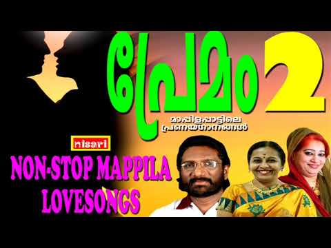 PREMAM 2    NON STOP MAPPILA LOVE SONGS
