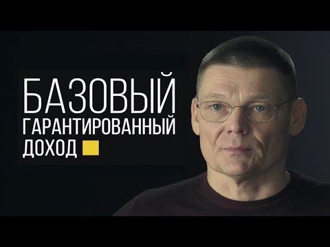 Общественный договор в Украине. Как гарантировать базовый доход?