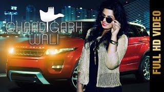 CHANDIGARH WALI (Full Video)    R KAUR ft. JATINDER JEETU    Latest Punjabi Songs 2017