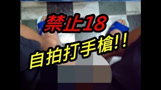 【18禁】自拍打手槍