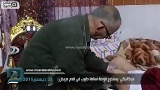 مصر العربية |  ميكانيكي يستخرج فوطة نساها طبيب فى قدم مريض
