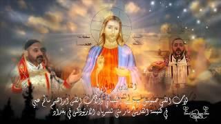 القداس الالهي للاب القس صموئيل يوسف الشماني والاب القس ابراهيم سالم عبي في كنيسة القديس مار متى للسر