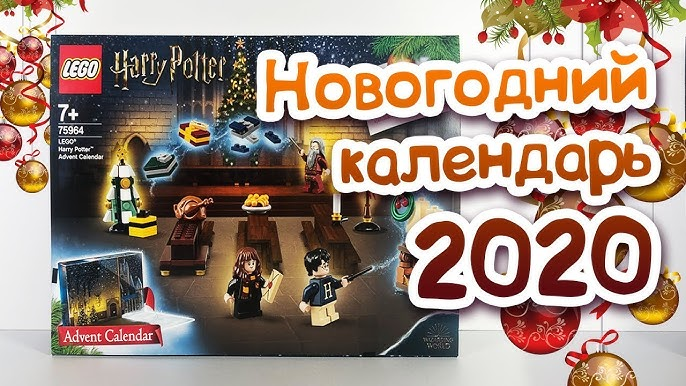 harry potter lego advent calendar 2020