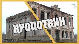 Поездка в Кропоткин (индустриальный туризм)