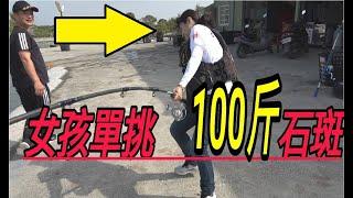 一個48公斤女孩實戰100斤的魚 男生驚呆了 Taiwan Loving Fishing Club
