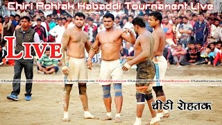 Chiri rohtak (चिड़ी रोहतक )kabaddi haryana live