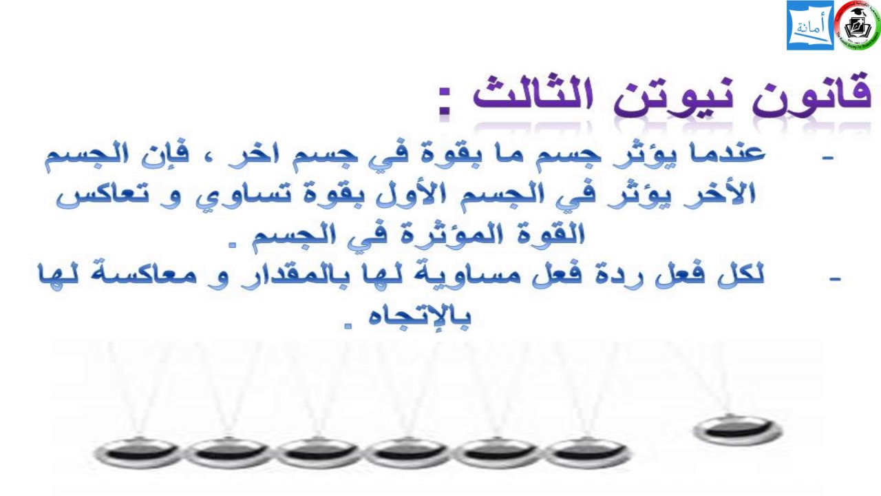 قانون نيوتن الثالث قانون نيوتن الثالث للصف الثالث متوسط