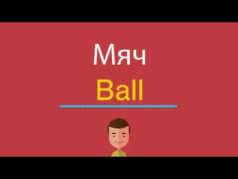 Как по английски слово мяч