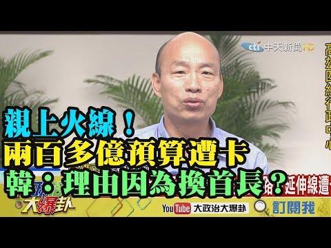 【精彩】親上火線!捷運兩百多億預算遭卡 韓國瑜:因為換首長?