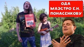 Хит! ОДА МАЭСТРО - Е.Н. ПОНАСЕНКОВУ: дуэт из Донецка!