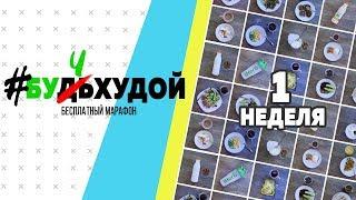 #БУЧхудой - 1 НЕДЕЛЯ диеты / План питания для ПОХУДЕНИЯ