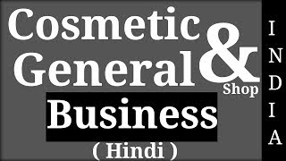 START COSMETIC AND GENERAL STORE BUSINESS   Profitable Business,Beauty, gift, Business Women   Hindi