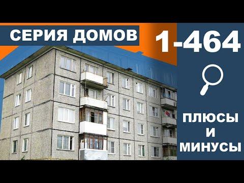 Серия домов 1 464