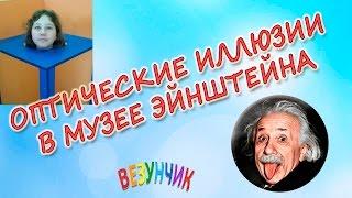 видео Музей занимательных наук Эйнштейна