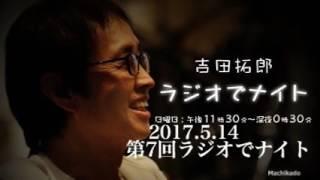 2017年5月14日 第7回吉田拓郎ラジオでナイト(楽曲はUPできません。 番...