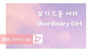 [FMV] 블락비 (Block B) - 보기 드문 여자 (Unordinary Girl)