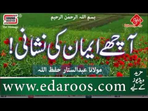 Acha Emaan Konsa, Ikhlaq kay 70 Darjay, Maulana Abdus Sattar