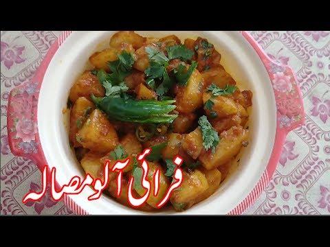ALOO MASALA RECIPE/DESI FOOD RECIPES/PAKISTANI FOOD RECIPES/URDU RECIPES