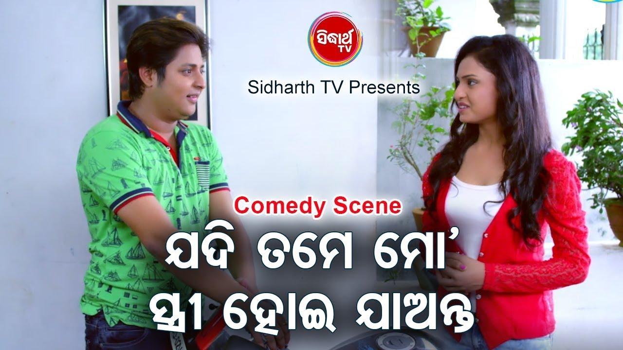 Film Comedy Scene -Jadi Tame Mo Stree Huant Na ତମେ ମୋ ସ୍ତ୍ରୀ ହୁଅନ୍ତ ନା | Babusan,Seetal  Sidharth TV