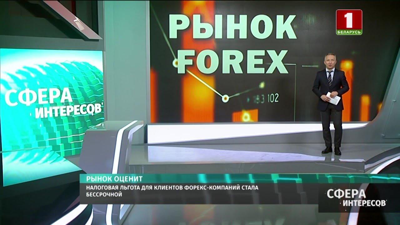 налогообложение форекс в беларуси
