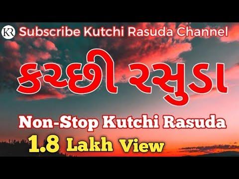 Non Stop Kutchi Rasuda | #KutchiRasuda