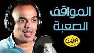 أزاي أواجه المواقف الصعبة ؟ .. هنا الدرس والمفاجأة ؟!!! 💪 محمد هشام - اطمن (الموسم الثانى) 🔻